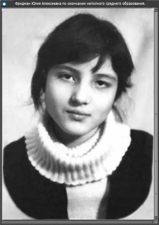 Фридман Юлия Алексеевна по окончании неполного среднего образования.  (неполные 14 лет) 1984-ый год, 8-б  класс, 57-ая школа, Москва, СССР