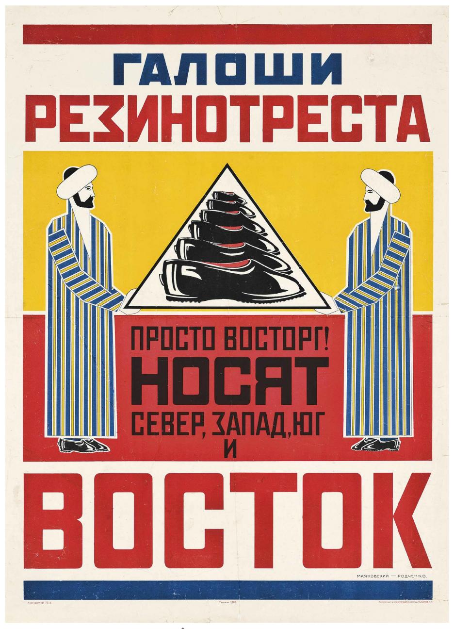 Плакаты -Alexander Rodchenko (1891-1956) & Vladimir Mayakovsky (1893-1930) литография 1923.jpg