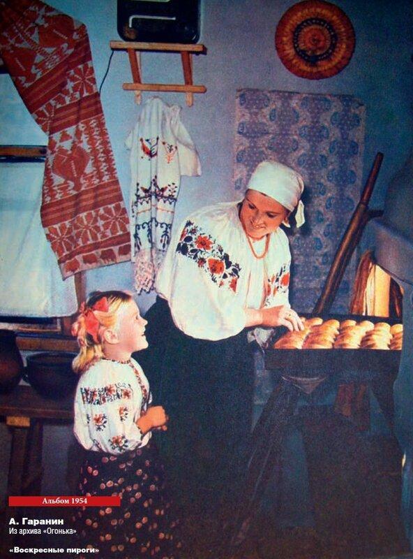 1954 Воскресные пироги.jpg