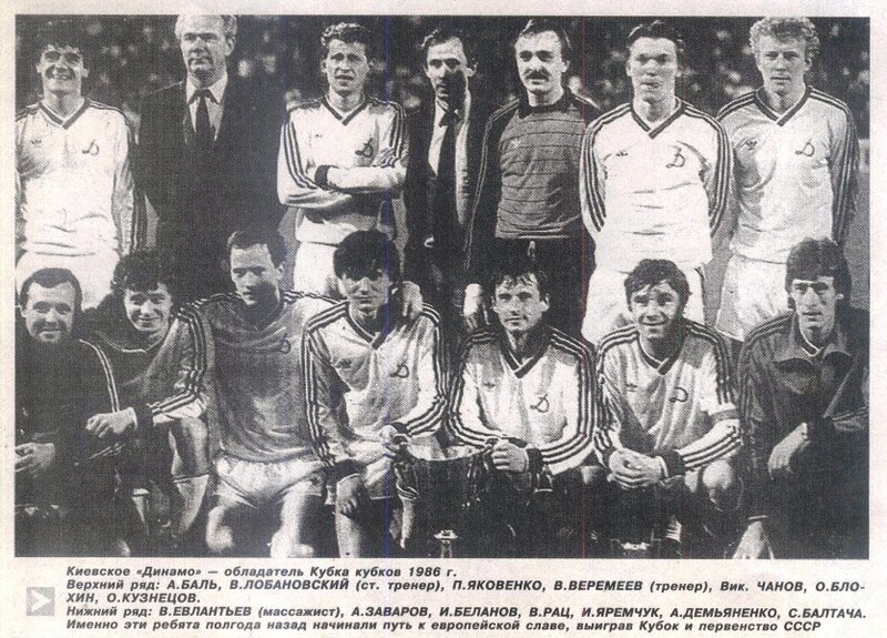 Динамо Киев 1986 3.jpg