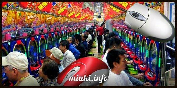 Японские игровые залы