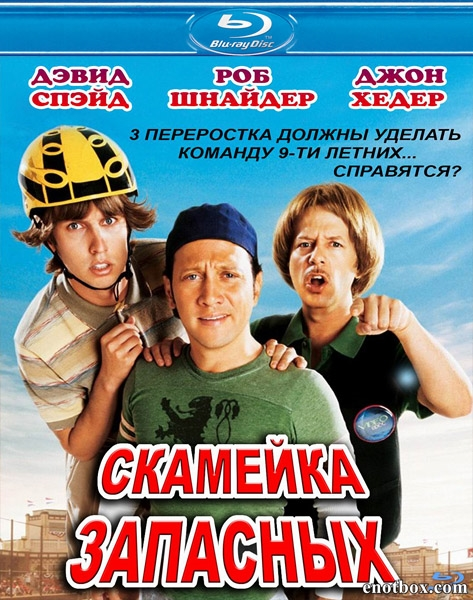Скамейка запасных / The Benchwarmers (2006/BD-Remux/HDRip)