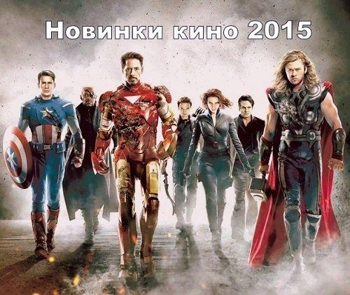 ФИЛЬМЫ 2015.jpg