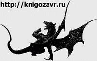 knigozavr1.jpg