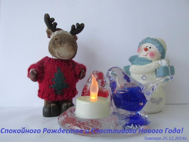Открытка с Рождеством и Новым годом 2014.png