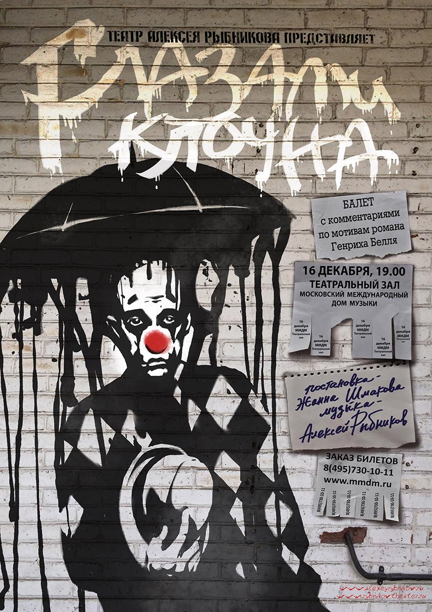 """Премьера """"Глазами клоуна"""""""