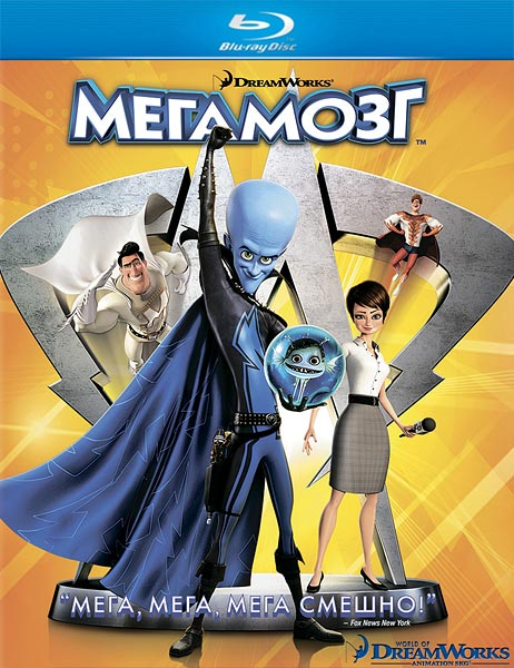 �������� / Megamind (2010) HDRip
