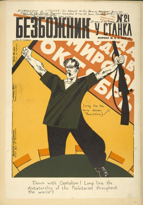 «Безбожник у станка» (1931 №21).