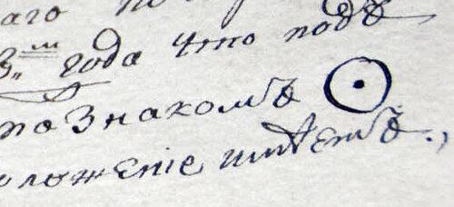 Из документа 1799 года