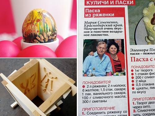 Фото из газеты с оригиналом рецепта, пасочница и расписное яйцо