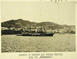 Пароход Добровольного флота Хабаровск, прибывший с запасами для эскадры,в порту