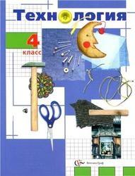 Книга Технология, 4 класс, Иванова Т.Г., Матяш Н.В., Семенович Н.А., 2013