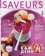 Книга Saveurs № 1-2 2015