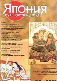 Книга Журнал Япония: путь кисти и меча