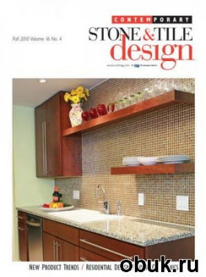 Книга Contemporary Stone & Tile Design - Fall 2010