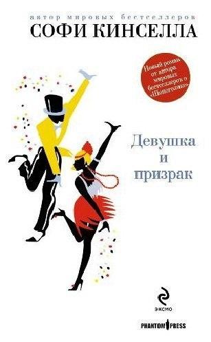 Книга Софи Кинселла Девушка и призрак