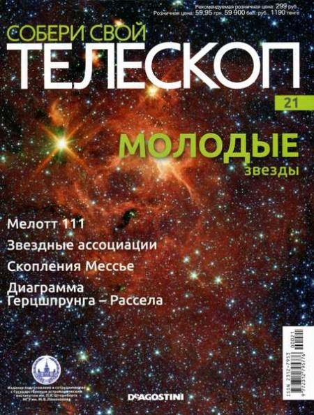 Книга Журнал: Собери свой телескоп №21 (2015)