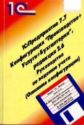 "Книга 1С Предприятие 7.7 Конфигурация ""Производство+услуги+бухгалтерия"". Руководство по ведению учета."
