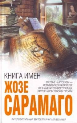 Книга Жозе Сарамаго Книга имен