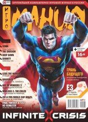 Журнал Игромания №6 2014