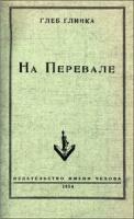 На Перевале: Сборник произведений писателей группы «Перевал»