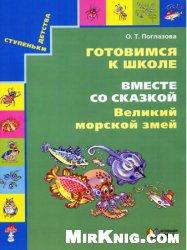 Книга Готовимся к школе. Вместе со сказкой. Великий морской змей
