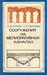 Книга Сооружения на мелиоративных каналах