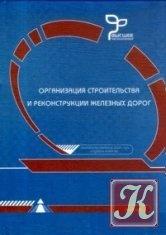 Книга Организация строительства и реконструкции железных дорог