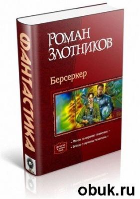 Злотников Роман - Мятеж на окраине Галактики
