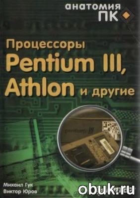 Книга Процессоры Pentium III, Athlon и другие