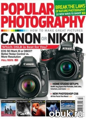 Журнал Popular Photography - July 2012