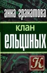Книга Клан Ельциных