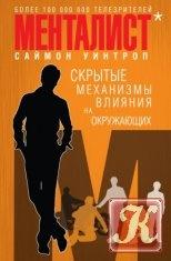 Книга Скрытые механизмы влияния на окружающих