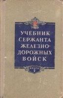 Книга Учебник сержанта железнодорожных войск. Книга 2. pdf 22,24Мб