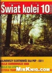 Журнал Swiat Kolei 2000-10