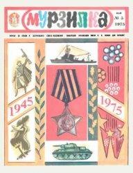 Журнал Мурзилка №5 1975