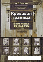 Книга Кровавая граница. 1918 - 1939. Книга 1