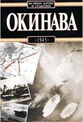 Книга Окинава, 1945