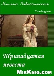 Книга Тринадцатая невеста