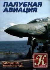 Журнал Книга Авиация и космонавтика №7 (Выпуск 71) 2001