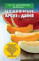 Даников Николай - Целебные арбуз и дыня (2012) rtf, fb2 13,56Мб
