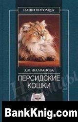 Книга Персидские кошки djvu 28,7Мб