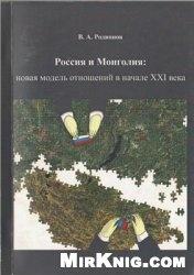 Книга Россия и Монголия - новая модель отношений в начале XXI века