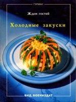 Книга Холодные закуски. Ждем гостей pdf 21,3Мб