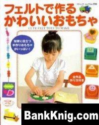 Журнал Cute Felt Toys To Make №590 jpeg 3,62Мб