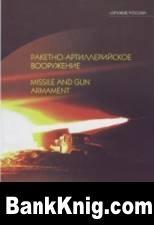 Книга Ракетно-артиллерийское вооружение pdf в rar 44,62Мб