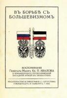 Книга В борьбе с большевизмом pdf 32,8Мб