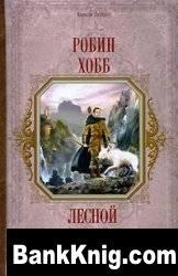Книга Робин Хобб - Лесной маг other 2,56Мб