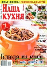 Журнал Наша кухня № 11 2012.