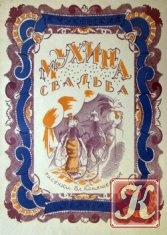 Книга Мухина свадьба